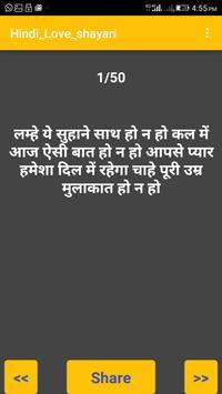 Best Hindi Love Shayari in 2018 apk screenshot