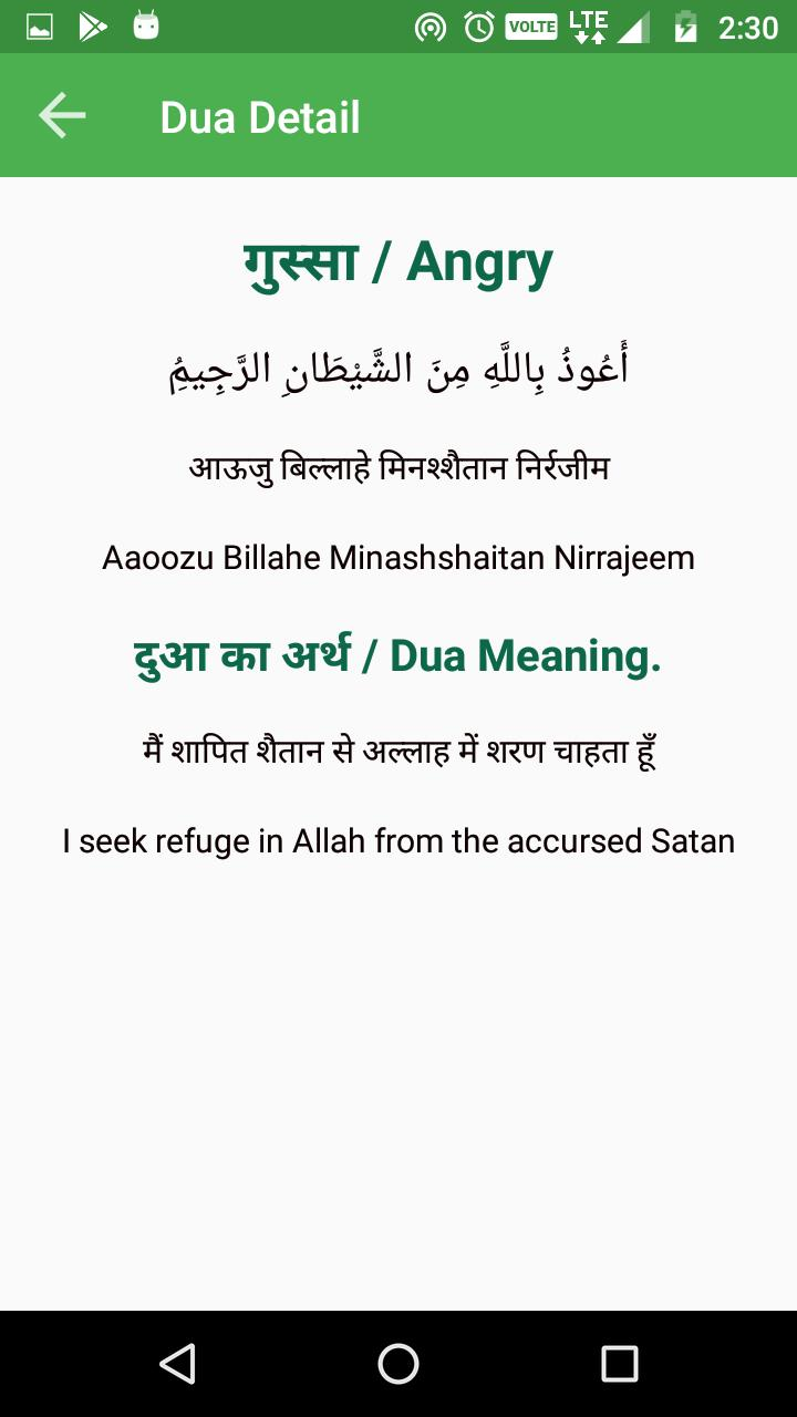 Dua for shifa for Android - APK Download