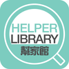 HelperLibrary幫家館 icono