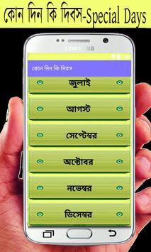 কোন দিন কি দিবস apk screenshot