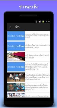 BrisbaneThai apk screenshot