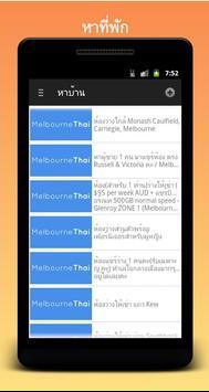 MelbourneThai screenshot 1