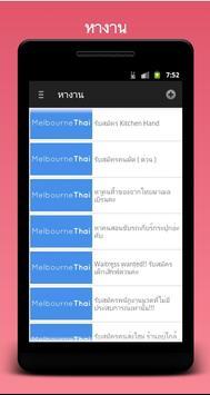 MelbourneThai screenshot 2