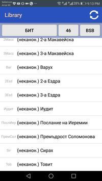 Bulgarian Bible    Синодалната Библия screenshot 3