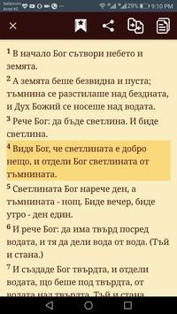 Bulgarian Bible    Синодалната Библия screenshot 1