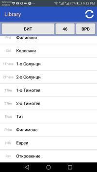 Bulgarian Bible    Синодалната Библия screenshot 5