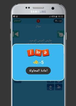 سبورت في كلمة apk screenshot