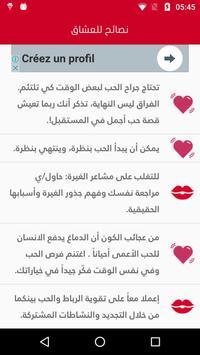 نصائح عن الحب screenshot 1