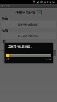 储存位置 apk screenshot