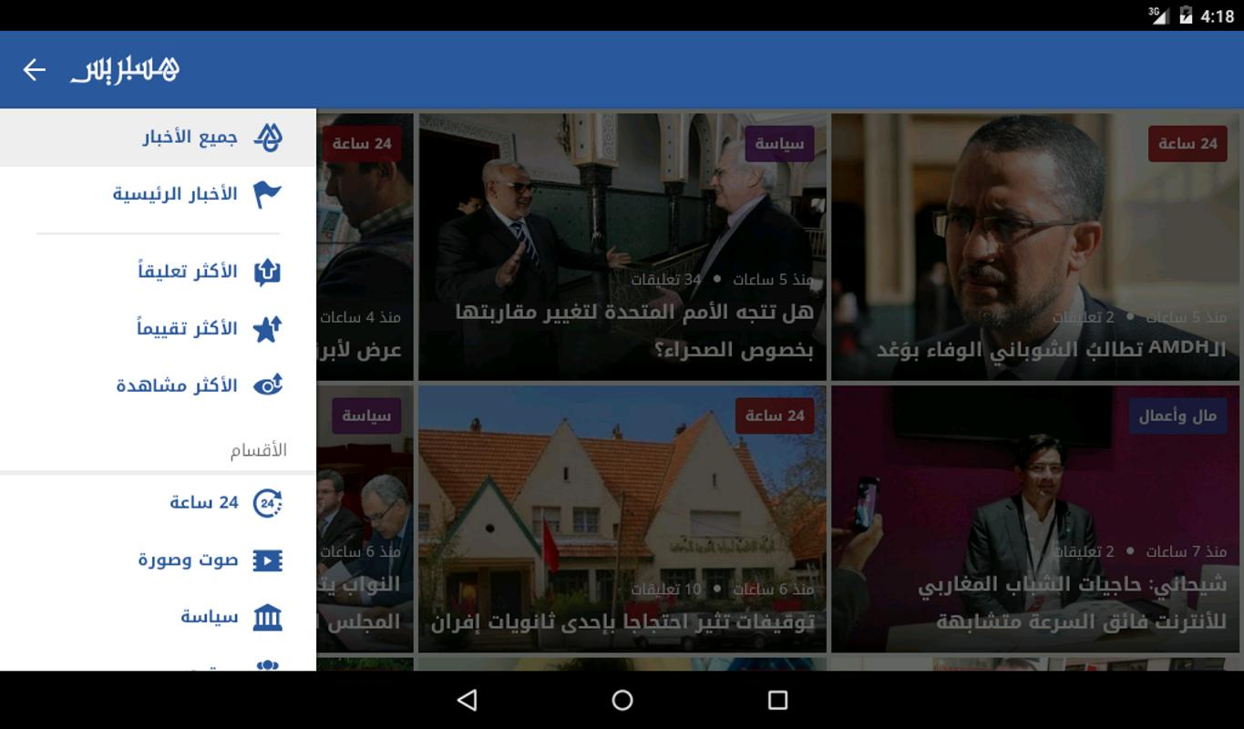 Download Insurance Journal Magazine Apk For Android