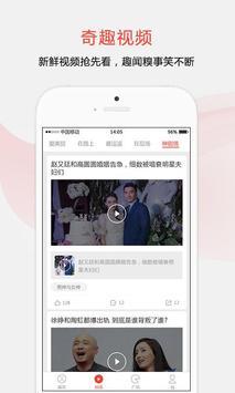 趣闻天下-阅读兴趣新闻资讯和搞笑娱乐视频的平台 apk screenshot