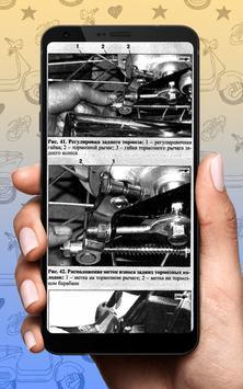 Repair scooters screenshot 2