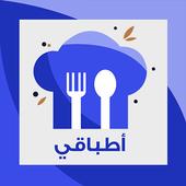 أطباقي icon