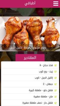 أطباقي apk screenshot