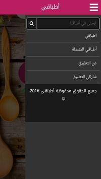 أطباقي screenshot 4