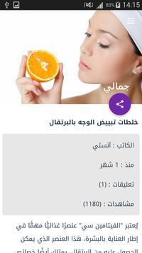 جمالي screenshot 2