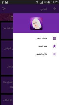 جمالي screenshot 5