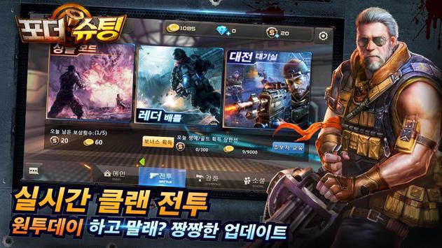 포더슈팅——for the shooting apk screenshot