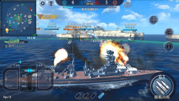 巔峰戰艦 screenshot 5