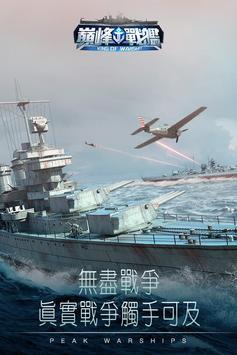 巔峰戰艦:進擊的航母 poster
