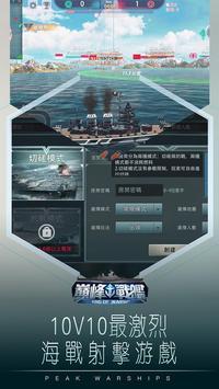 巔峰戰艦 screenshot 17