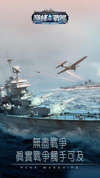 巔峰戰艦 screenshot 14