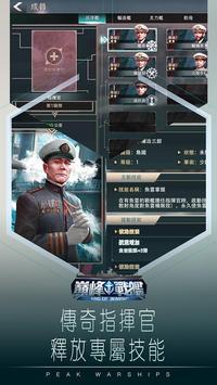 巔峰戰艦 screenshot 16