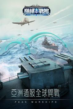 巔峰戰艦:進擊的航母 apk screenshot