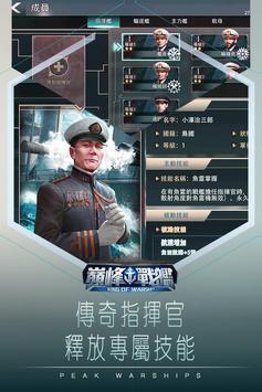 巔峰戰艦 screenshot 2