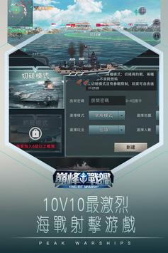 巔峰戰艦 screenshot 3