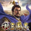 新三國志:コーエーテクモゲームス完全監修 APK