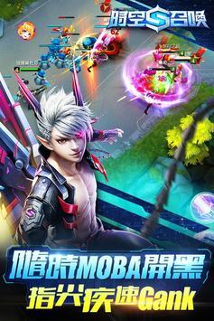 時空召喚——5V5實時MOBA競技手遊 apk تصوير الشاشة