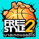 บาสเกตบอลฮีโร่: Freestyle 2 เกมมือถือของแท้ APK
