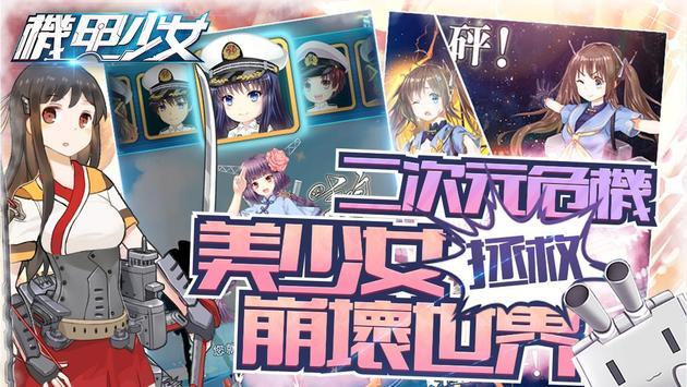 機甲少女 apk screenshot