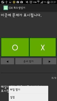 OX 퀴즈 생성기 poster