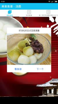 汤圆食譜 screenshot 9