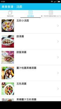 汤圆食譜 screenshot 3