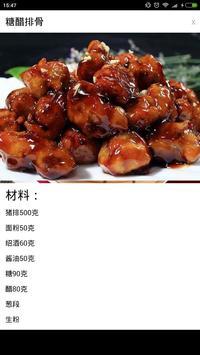 華人新年年菜食譜 apk screenshot