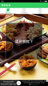 素食食谱 poster