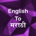 English To Marathi Translator Offline and Online