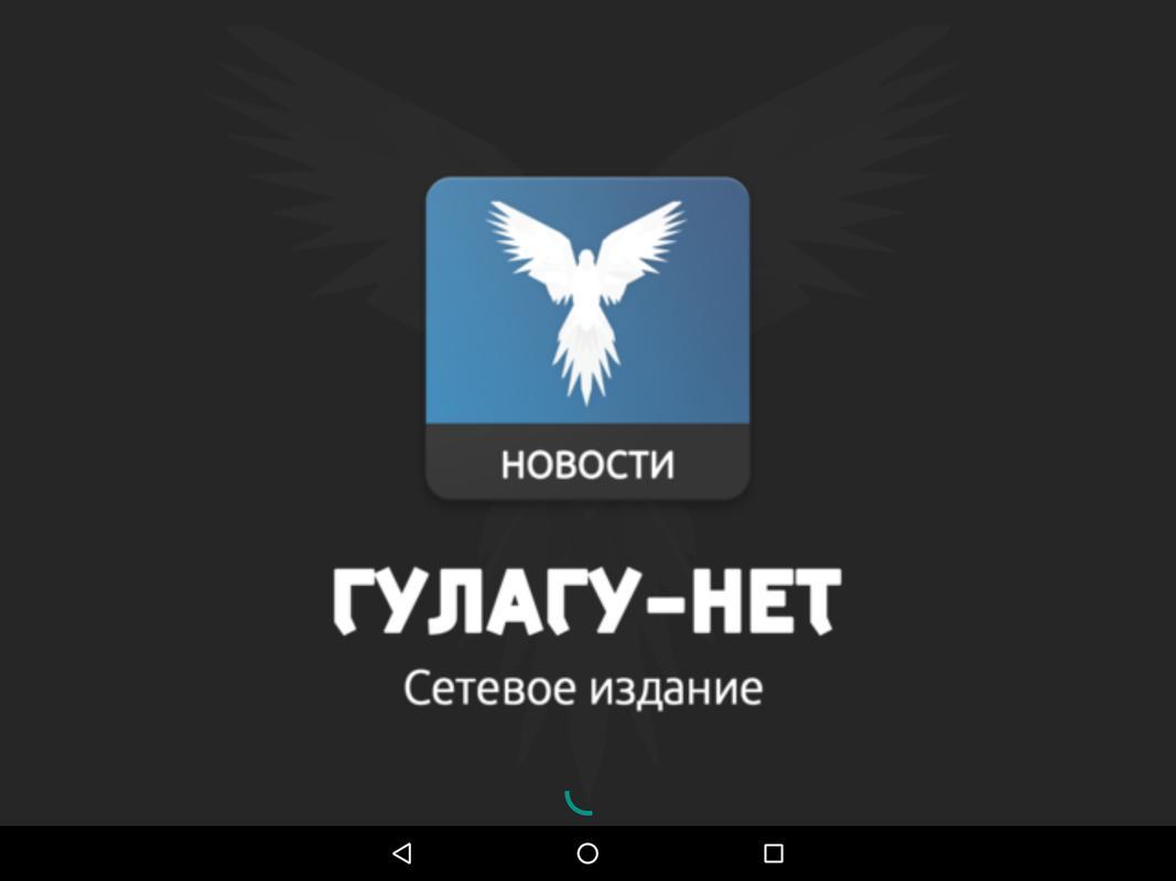 Gulagy-net APK Download - Free News & Magazines APP for ...