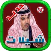 شيلات مهنا العتيبي هجولة 2017 icon