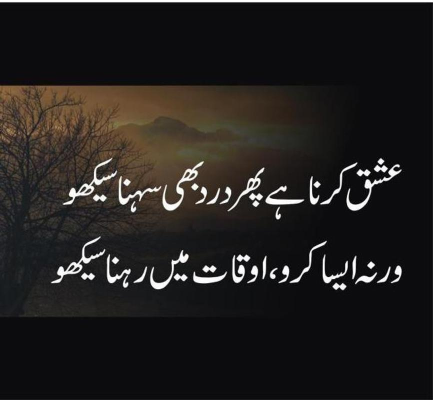 Best Poetry Quotes Of Love In Urdu: Urdu Poetry For Android
