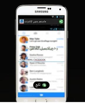 ما سنجر بدون انترنت - For free screenshot 1