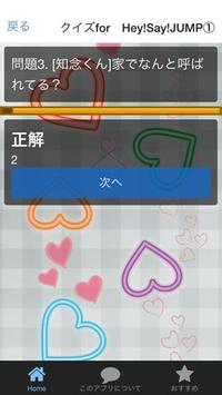 クイズ for Hey!Say!JUMP ファン度検定! apk screenshot