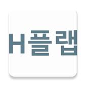 에이치플랩 icon