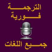 قاموس الترجمة لكل اللغات صوتي icon