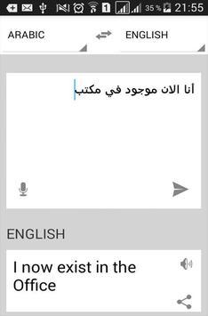 قاموس الترجمة لكل اللغات صوتي poster