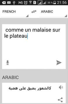 قاموس الترجمة لكل اللغات صوتي apk screenshot