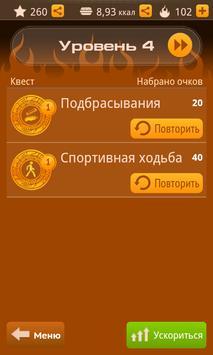 Fit Game - Фитнес игра apk screenshot